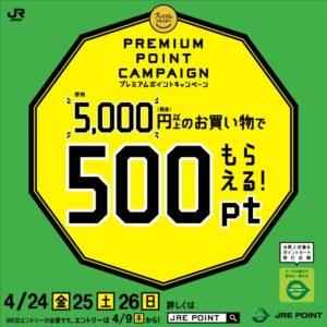 4月プレミアムフライデーJRE POINTプレゼントキャンペーン