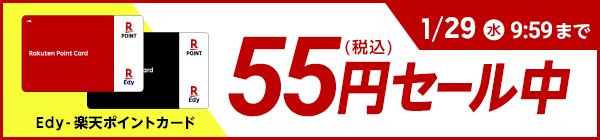 【Edy-楽天ポイントカード】 55円(税込)で発売中!!楽天Edyを始めるなら今!