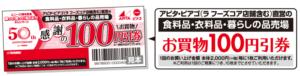 100円割引券(イメージ)