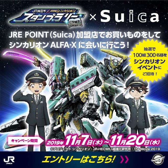 JRE POINT(Suica)加盟店でお買いものをしてシンカリオン ALFA-Xに会いに行こう!