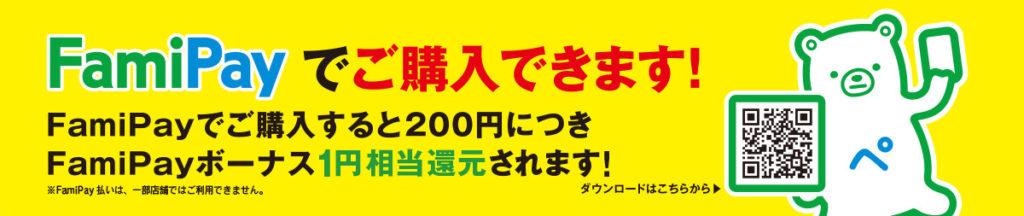 FamiPay払いで200円につき1円相当還元