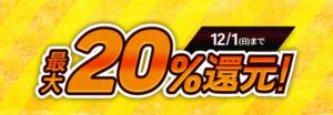 20%還元キャンペーン