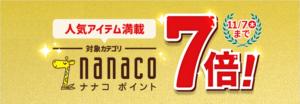 nanacoポイント7倍キャンペーン