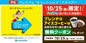 """プレミアム""""キャッシュレス""""フライデー!FamiPay払いをした方全員にコーヒー無料クーポンプレゼント"""