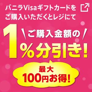 バニラVisaギフトカードキャンペーン