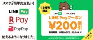 LINE Pay 200円割引クーポン配布中