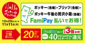 ポッキー&プリッツの日はファミペイがお得!!キャンペーン