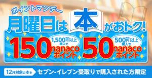 「ポイントマンデー」月曜日は本がおトク!最大150ポイントプレゼント!