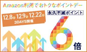 12月の8日(日)・9日(月)・22日(日)はAmazon利用でポイント6倍デー!!
