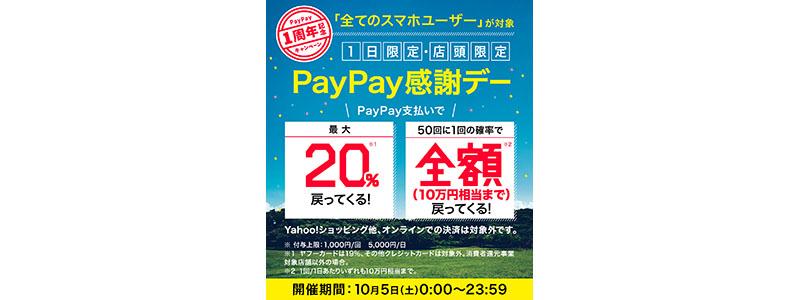 【PayPay(ペイペイ)1周年記念】10月5日限定、20%還元に50回に1回全額還元キャンペーン【PayPay感謝デー】