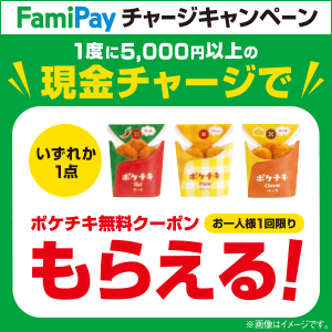 FamiPay チャージキャンペーン