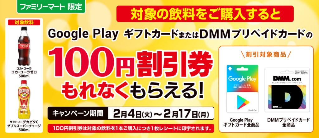 飲料×POSAカード キャンペーン