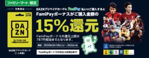 「DAZN×FamiPay キャンペーン」