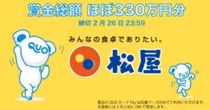 QUOカードPay導入記念Twitterキャンペーン