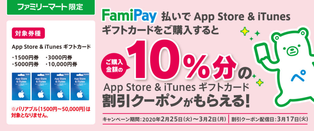 >App Store & iTunes ギフトカード × FamiPayキャンペーン