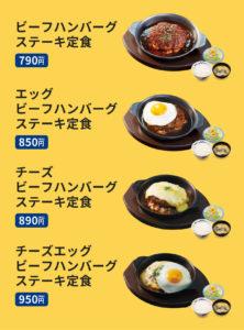 2月25日「ビーフハンバーグステーキ定食」新発売