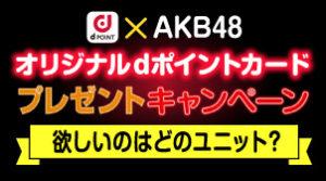 dポイント×AKB48 オリジナルdポイントカードプレゼントキャンペーン ~欲しいのはどのユニット?~