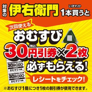 「対象の伊右衛門いずれか1本買うと、次回使える、おむすび30円(税込)割引券が2枚、必ずもらえる!」