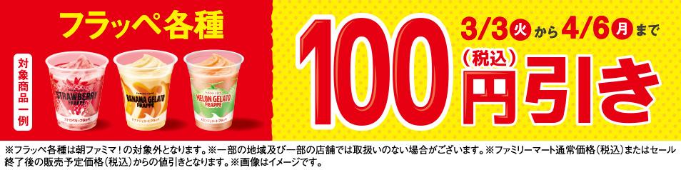 フラッペ100円引きセール!