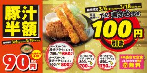 ダブルで開催!期間限定 盛合せ定食100円引き・豚汁半額フェア!