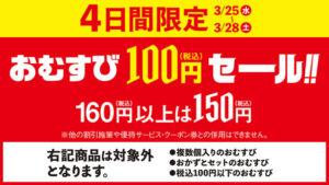 4日間限定!おむすび100円(税込)セール