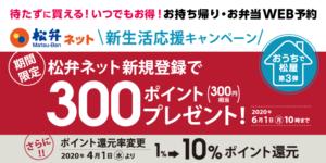 松弁ネット「新生活応援キャンペーン」