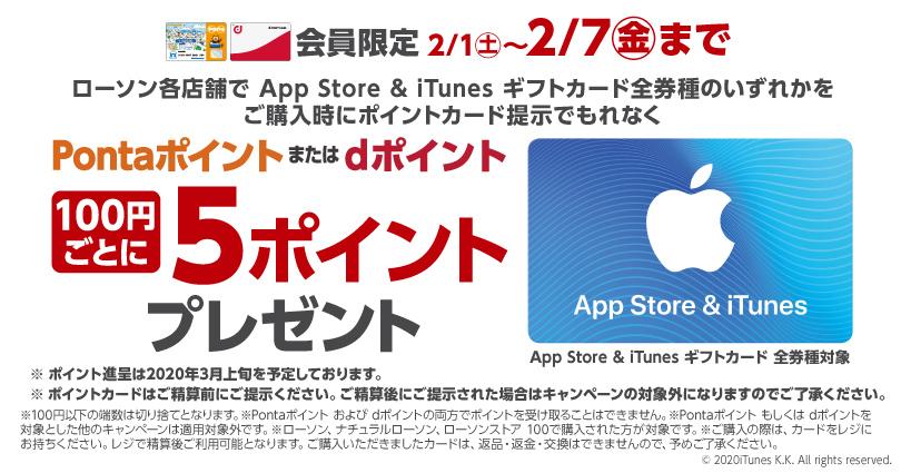 「App Store & iTunes ポイント付与」キャンペーン 実施中! 2/7(金)まで。