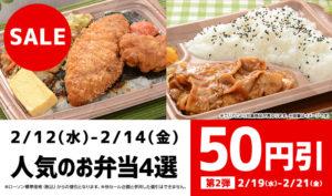 人気のお弁当4選 50円引