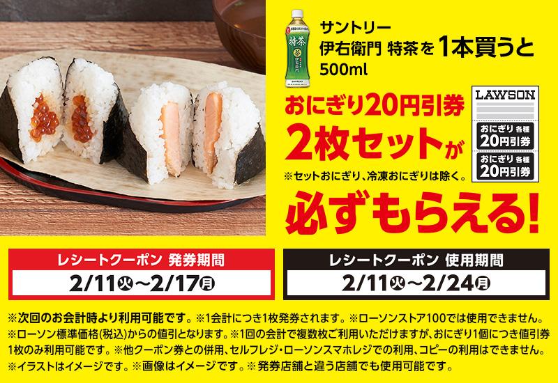 対象の飲料を買うと、おにぎり20円引券2枚セットのレシートクーポンがもらえる!
