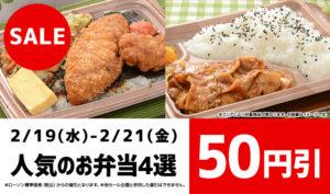 人気のお弁当4選 50円引 第2弾