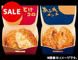 コロッケ・メンチ 各種 20円引