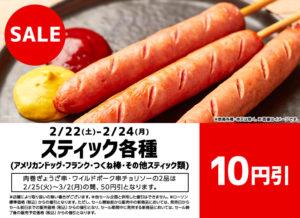 スティック 各種 10円引きセール