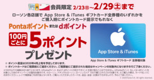 「App Store & iTunes ポイント付与」キャンペーン