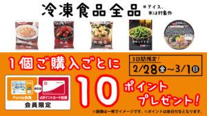 Ponta会員・dポイントカード会員限定!冷凍食品を購入すると、後日10ポイントをプレゼント!