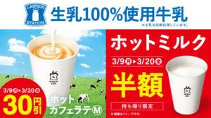マチカフェ「ホットミルク」を半額、「カフェラテ(M)」を30円引で販売!
