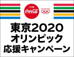 コカ・コーラ 東京2020オリンピック応援キャンペーン