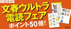 文藝春秋ウルトラ電読フェア