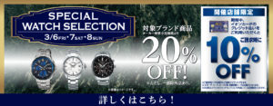 SPECIAL WATCH SELECTION in AEON MALL