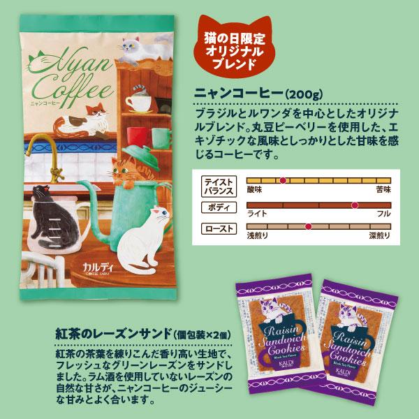 KALDI:ニャンコーヒーセット2020「ニャンコーヒー200グラム」
