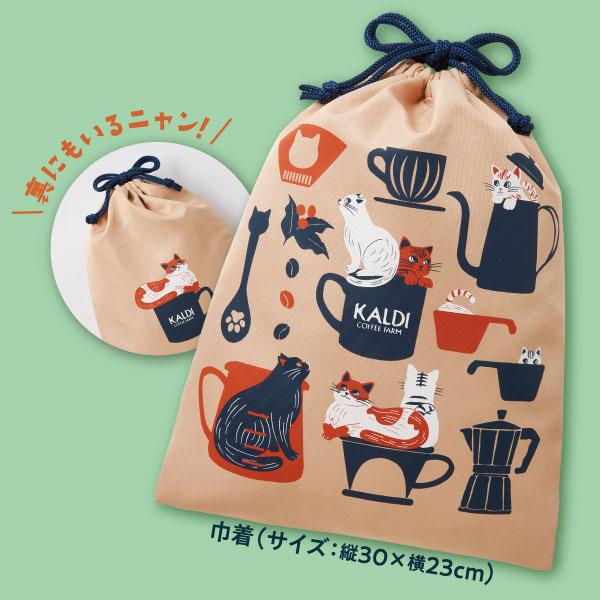 KALDI:ニャンコーヒーセット2020「オリジナル巾着」