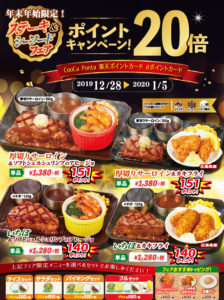 「ビッグボーイ 肉の日企画!期間限定商品ご注文でポイント20倍キャンペーン」チラシ