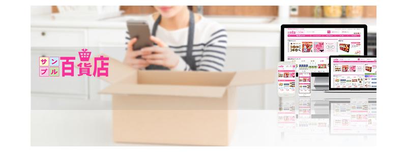 【メルペイ】サンプル百貨店の商品をメルペイ決済すると5%OFFクーポンを配布