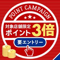 楽天ポイント3倍キャンペーン