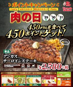 毎月好評、『肉の日』限定企画!1月は29日(水)から三日間実施!