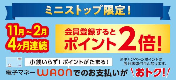 11月~2月【ミニストップ限定】会員登録でポイント2倍キャンペーン