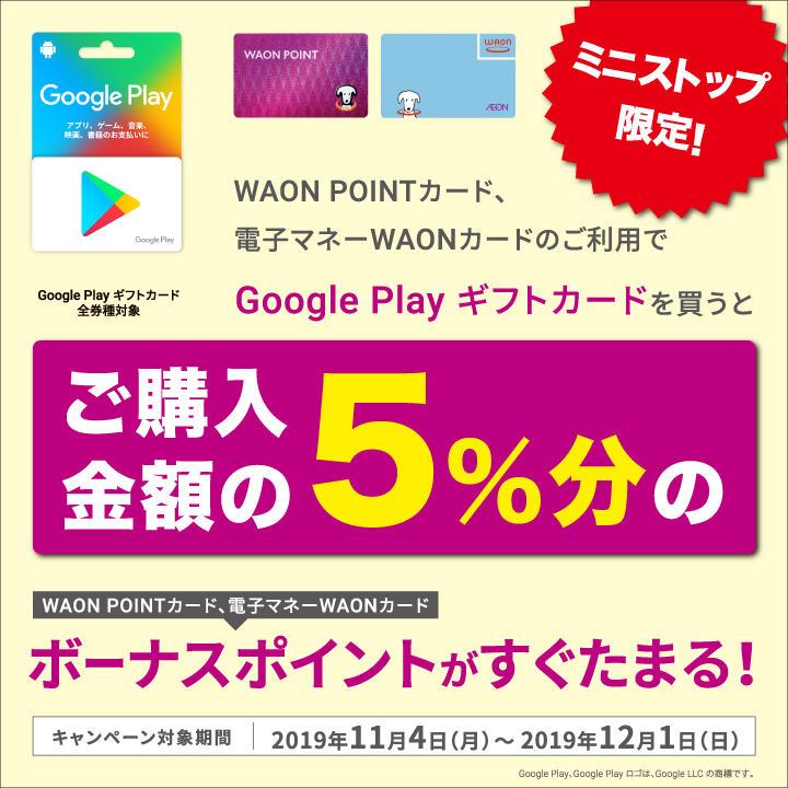 WAONで Google Play ギフトカードを買うと5%分ボーナスポイントプレゼント!