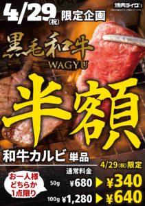 4月29日肉の日!黒毛和牛カルビ半額キャンペーン