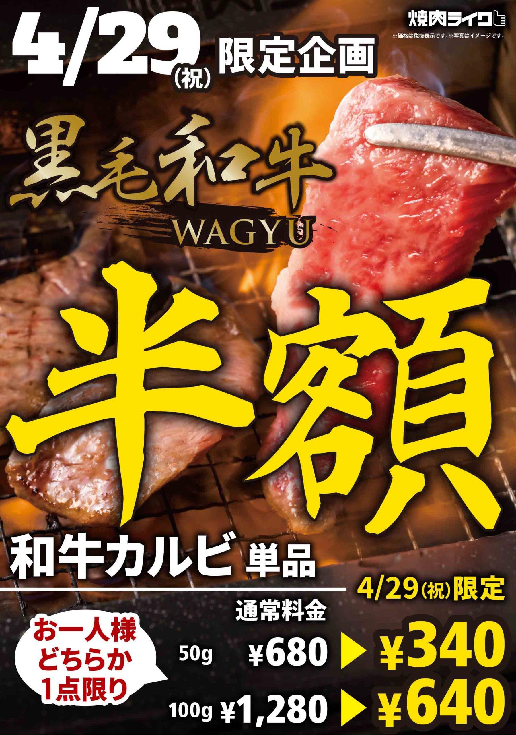 日 ja キャンペーン の 肉