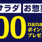 【7月20日まで】セブンイレブン、nanacoでサラダお惣菜2個買うとnanaco100Pもらえる