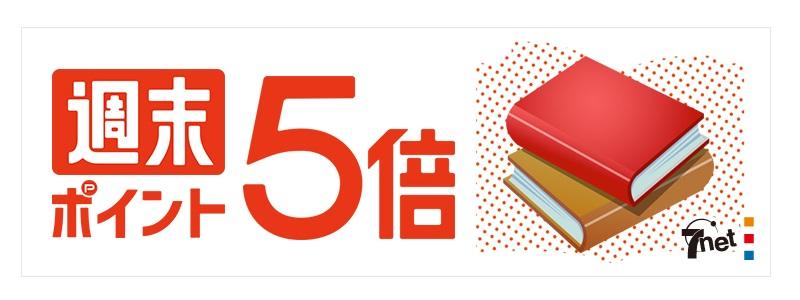 7net 4月17日より、対象カテゴリの本がnanacoポイント5倍還元のキャンペーン実施中